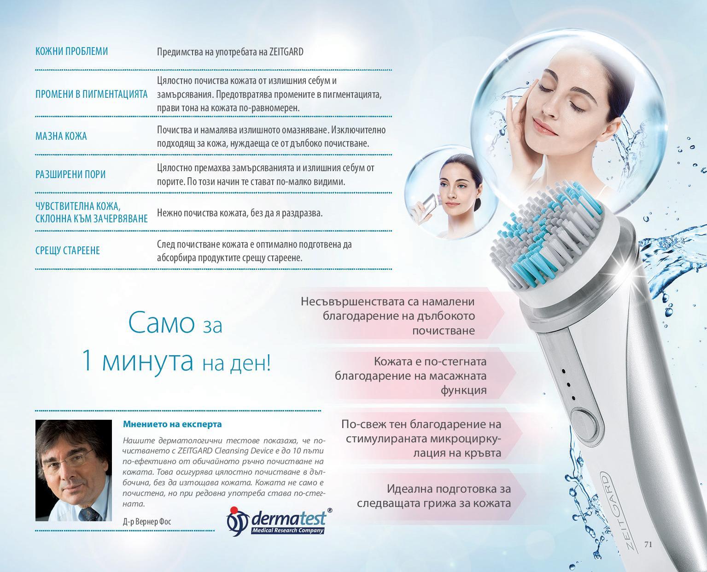 katalog_LR_BG_online-page-071
